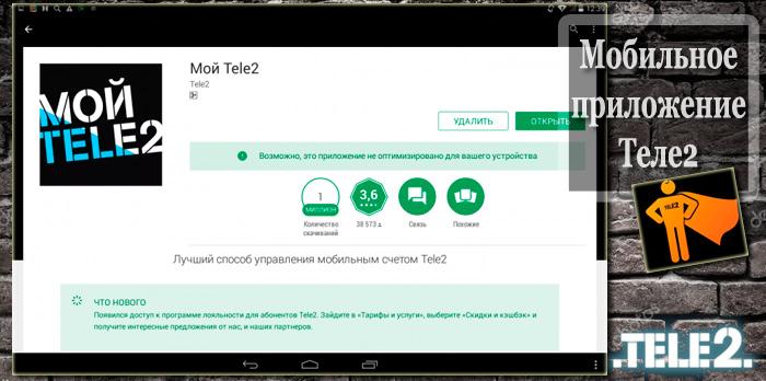 Мобильное приложение Теле2