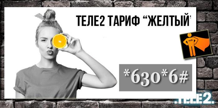 Активация тарифа Желтый