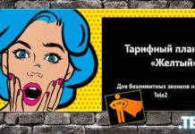Описание тарифа Желтый
