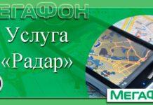 Услуга Радар на Мегафоне
