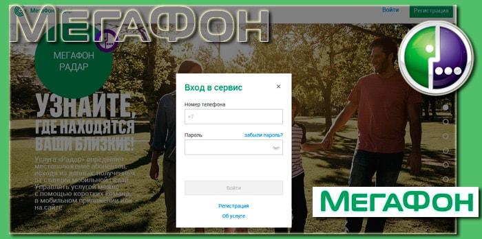 Сайт услуги Радар Мегафона