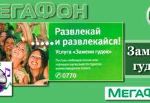 Услуга Гудок на Мегафон