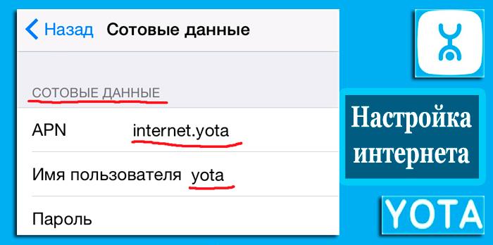 Как настроить интернет