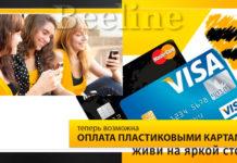 Оплата банковской картой интернета