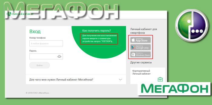 Мобильное приложение Мегафона