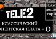 Дешевые тарифы от Теле2