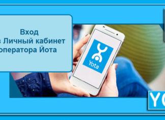 Телефон с симкой йота