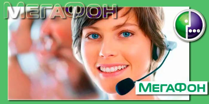 служба поддержки мегафон