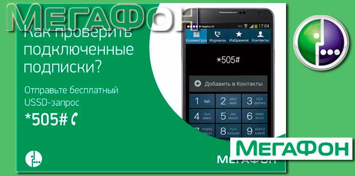 запрос узнать подписки мегафон
