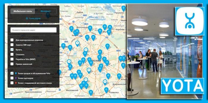 офисы йота на карте