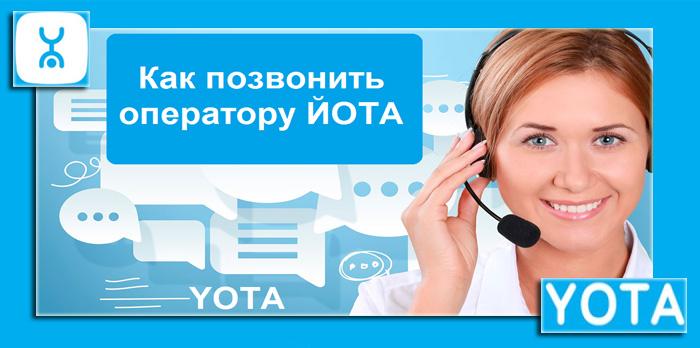 оператор йота