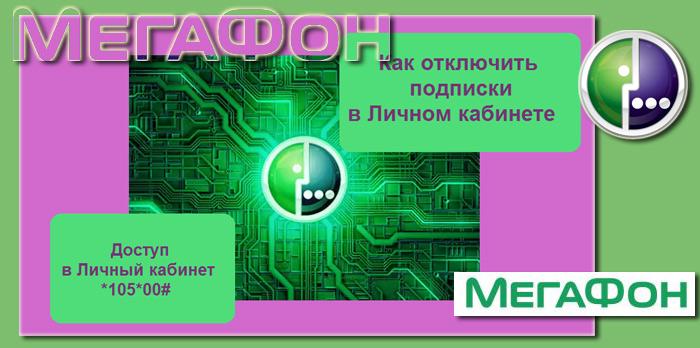 Подписки мегафона