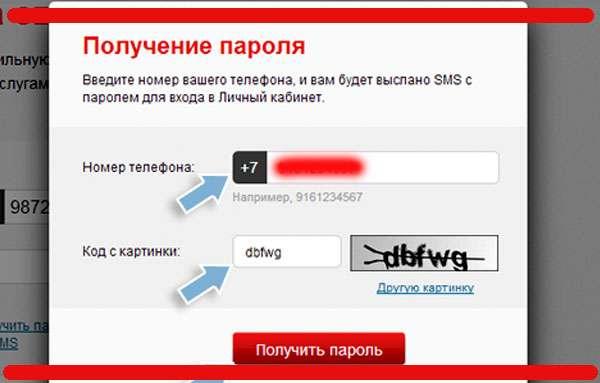Смена пароля в личном кабинете МТС