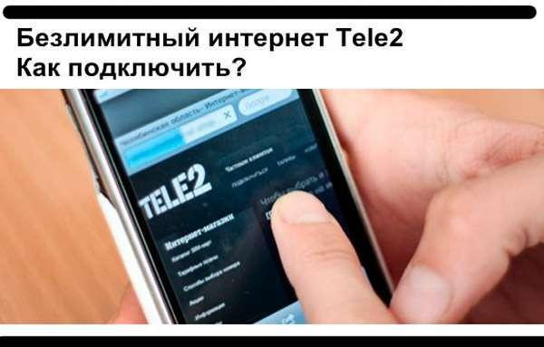 Подключение Интернета на теле2