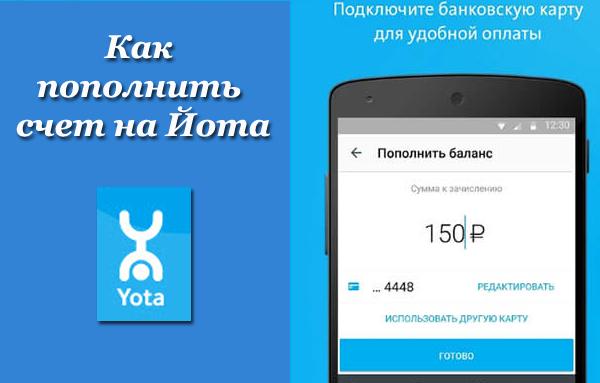 Изображение - Как положить деньги на йоту через банковскую карту balans-yota