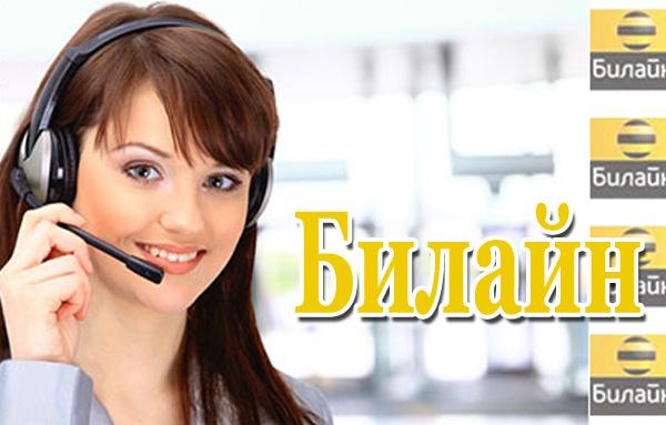 Как позвонить в Билайн