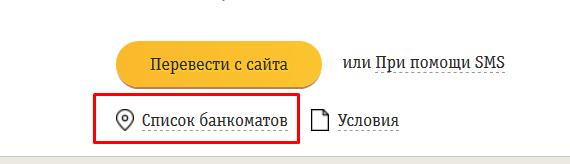 Список банкоматов для перевода средств