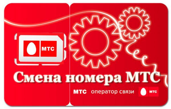 Как сменить владельца сим карты МТС