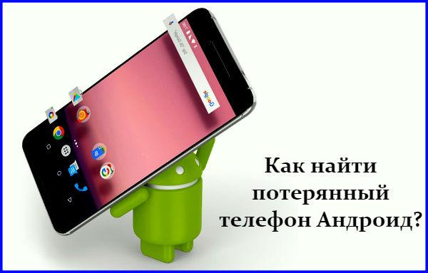 Поиск потерянного телефона Андроид