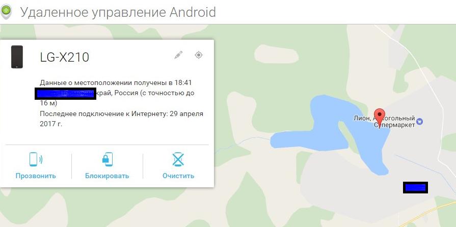 Точное указание местоположения телефона