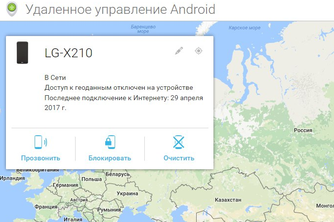 Удаленное управление телефоном на Андроид