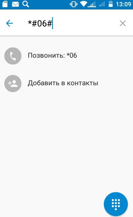 Запрос на телефоне