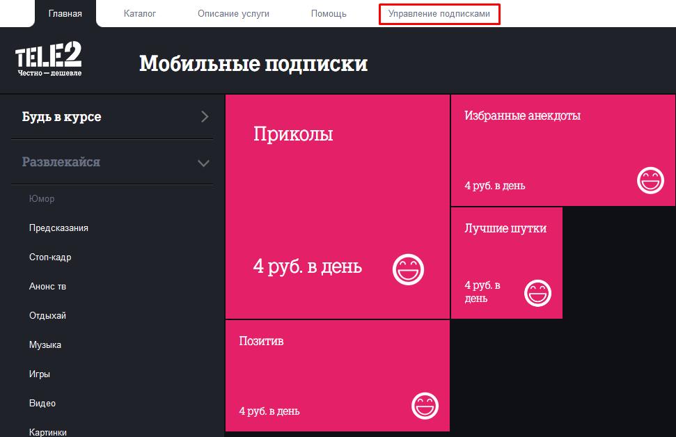 Портал мобильных подписок Теле2