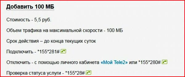 """Услуга """"Добавить 100 Мб"""""""