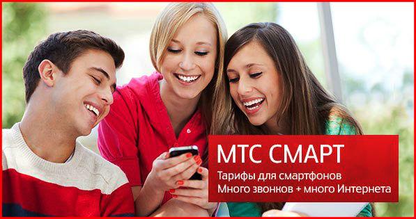 """Тариф """"Smart"""" от МТС"""