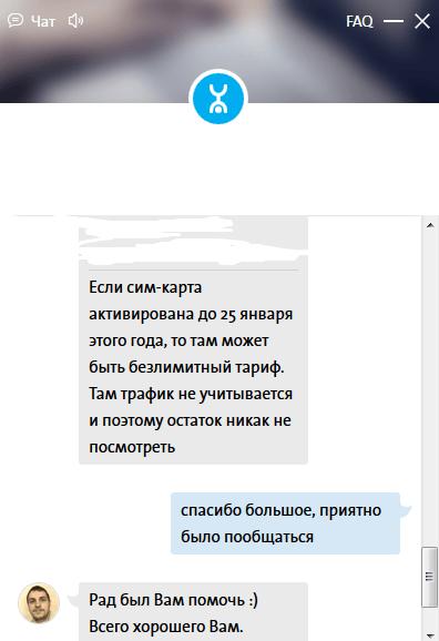 чат-с-оператором-Йота