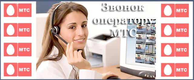 Звонок оператору МТС