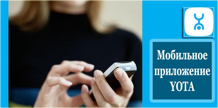 Мобильное приложение на йота