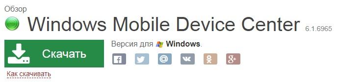 Программа для windows