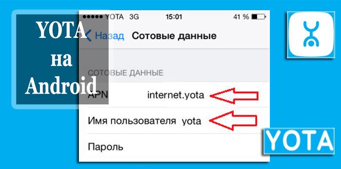 Настройка интернета на андроиде