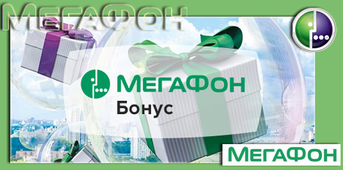 Программа Мегафон бонус