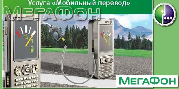 Услуга мобильный перевод Мегафон