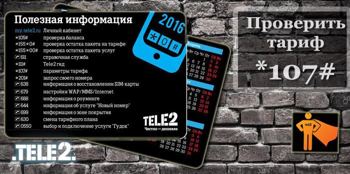 Проверка тарифа на Теле2