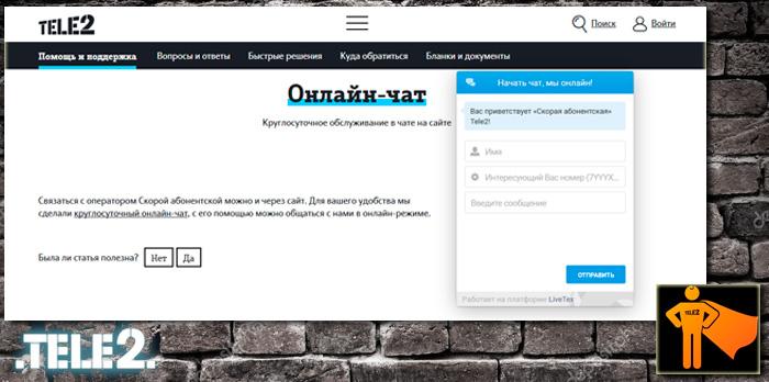 Онлайн-чат в теле2