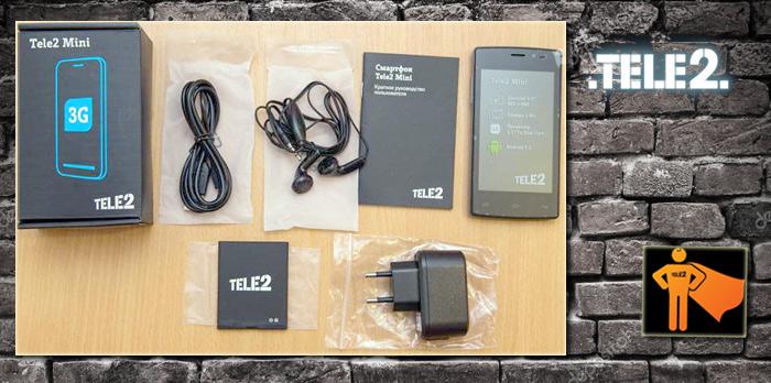 Что входит в комплект смартфона теле2