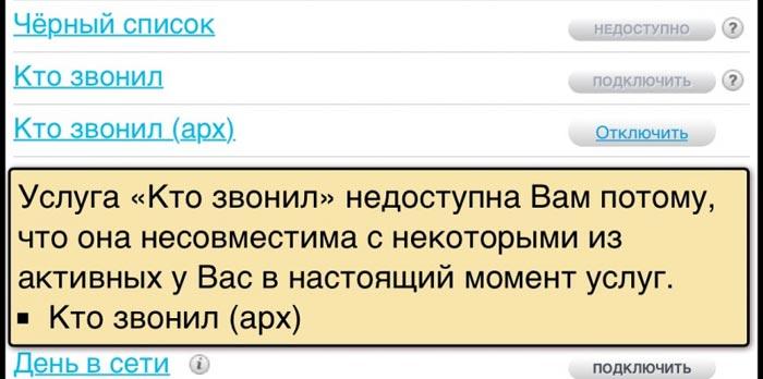 Кто-звонил-у-оператора-Теле2