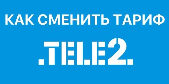 Смена-тарифа-Теле2
