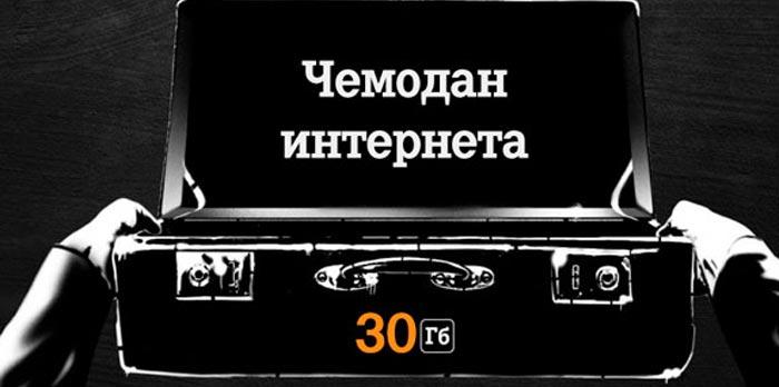 Услуга чемодан-интернета теле2
