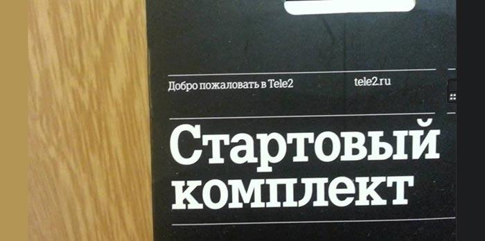 стартовый-комплект-Теле2