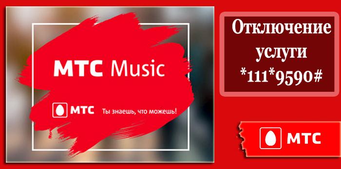 Отключение услуги music