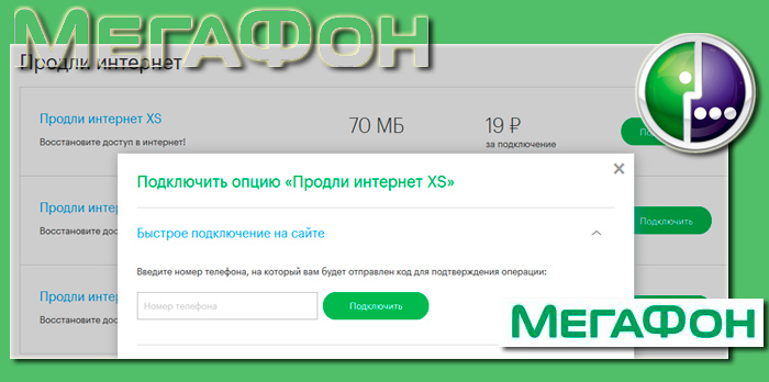 Опция Продли интернет на Мегафоне