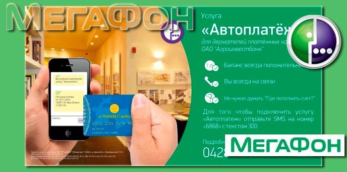 Услуга Мегафона автоплатеж