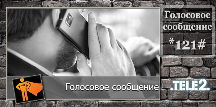 Подключение услуги голосового сообщения