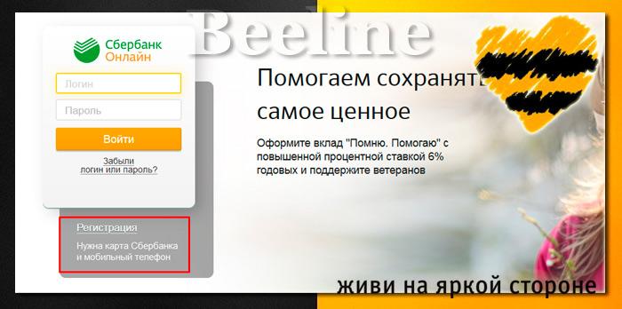 Регистрация в сбербанке онлайн
