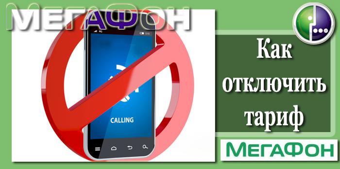 Запрет на тарифы Мегафон