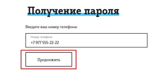 Получить пароль по номеру телефона